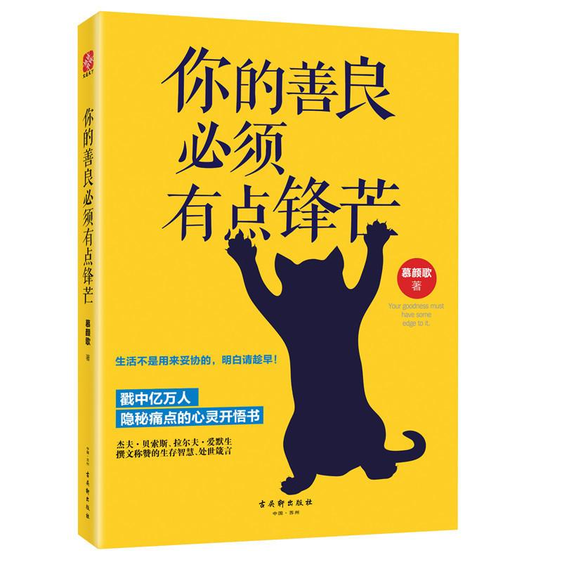你的善良必须有点锋芒(pdf+txt+epub+azw3+mobi电子书在线阅读下载)