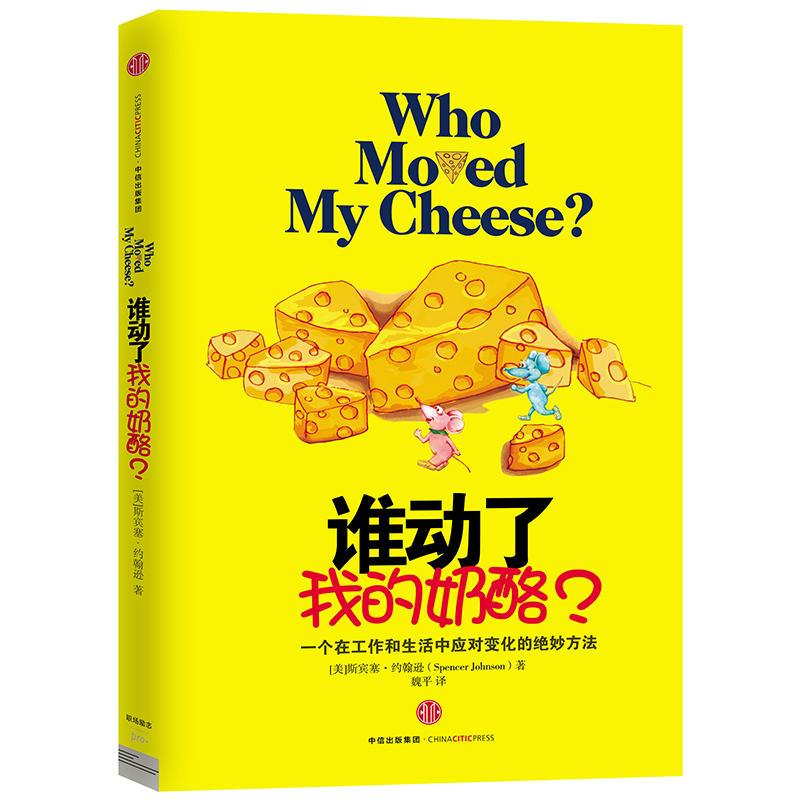 谁动了我的奶酪?(pdf+txt+epub+azw3+mobi电子书在线阅读下载)
