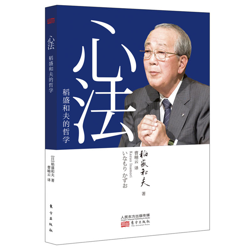稻盛和夫的哲学(pdf+txt+epub+azw3+mobi电子书在线阅读下载)