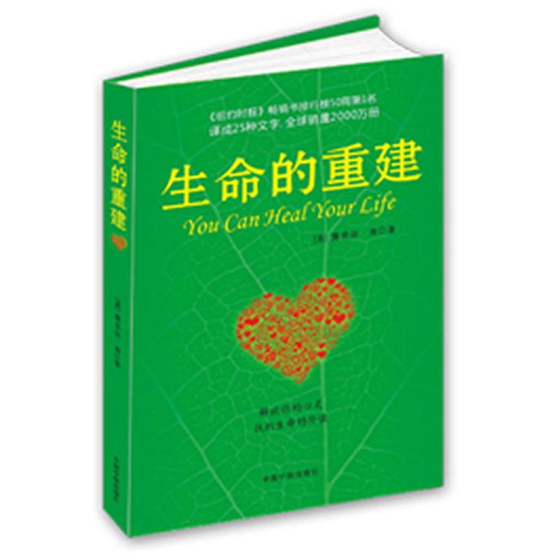 生命的重建(pdf+txt+epub+azw3+mobi电子书在线阅读下载)