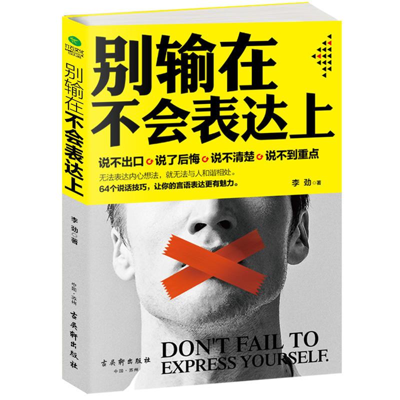别输在不会表达上(pdf+txt+epub+azw3+mobi电子书在线阅读下载)