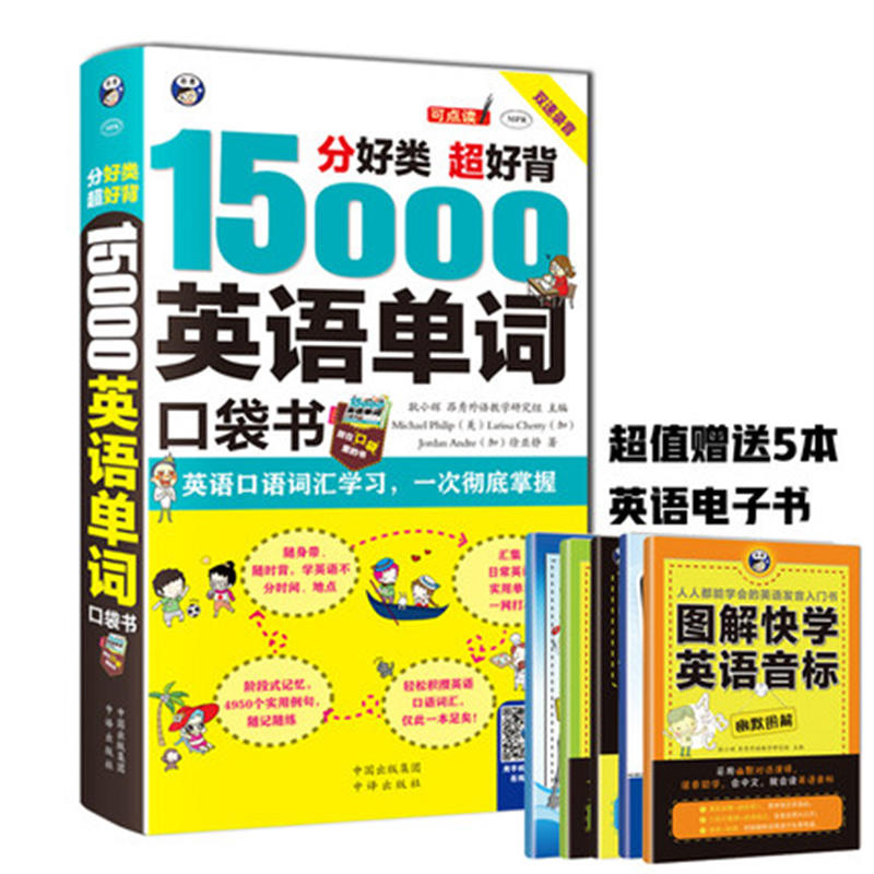 15000单词口袋书(pdf+txt+epub+azw3+mobi电子书在线阅读下载)