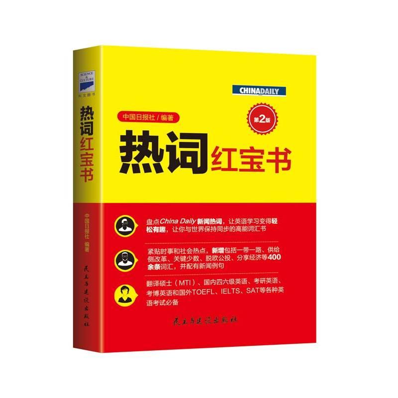 热词红宝书2(pdf+txt+epub+azw3+mobi电子书在线阅读下载)