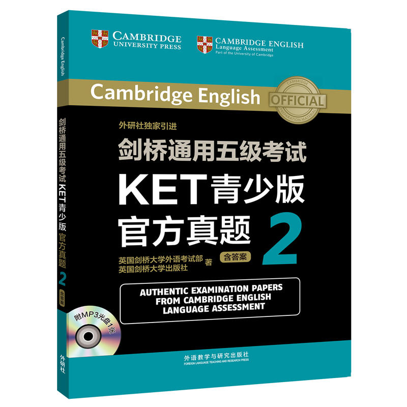KET青少版官方真题2(pdf+txt+epub+azw3+mobi电子书在线阅读下载)
