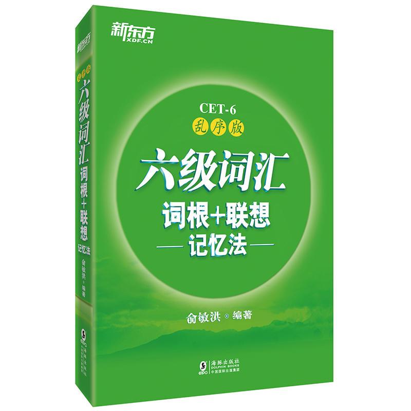 六级乱序(pdf+txt+epub+azw3+mobi电子书在线阅读下载)