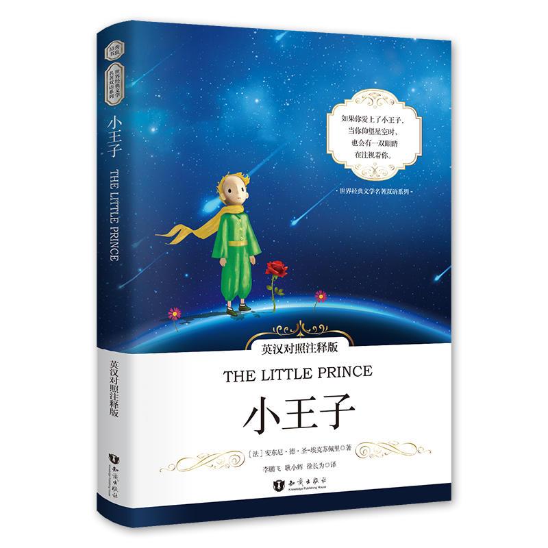 小王子英汉注释版(pdf+txt+epub+azw3+mobi电子书在线阅读下载)