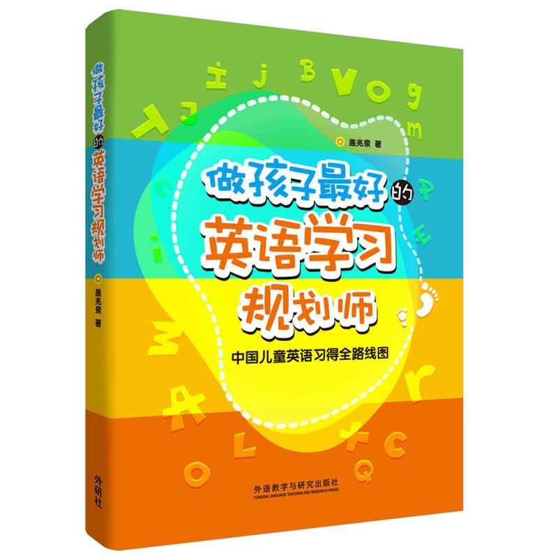 英语路线规划(pdf+txt+epub+azw3+mobi电子书在线阅读下载)
