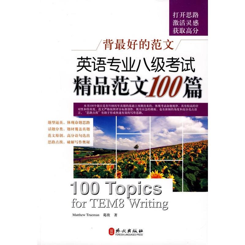 英语专业八级考试精品范文100篇(pdf+txt+epub+azw3+mobi电子书在线阅读下载)