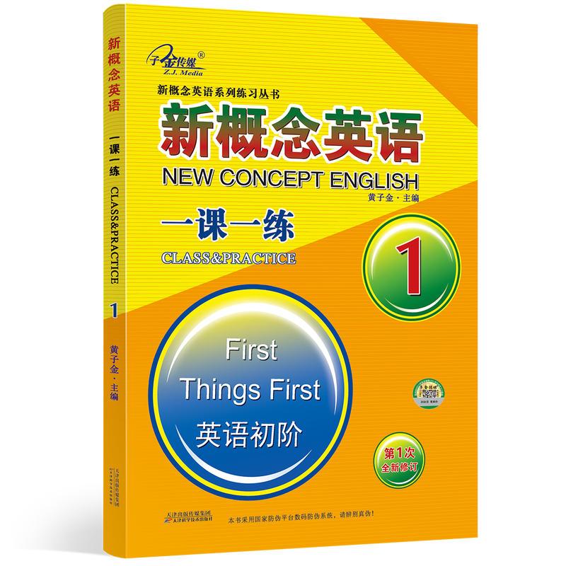 一课一练1(新版)(pdf+txt+epub+azw3+mobi电子书在线阅读下载)