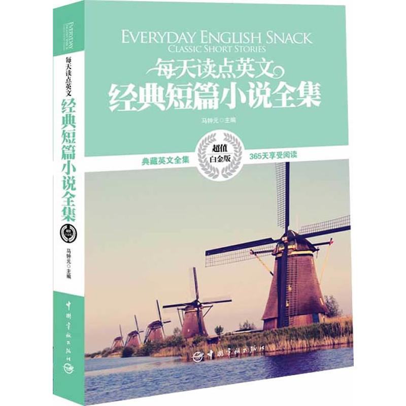 经典短篇小说(pdf+txt+epub+azw3+mobi电子书在线阅读下载)