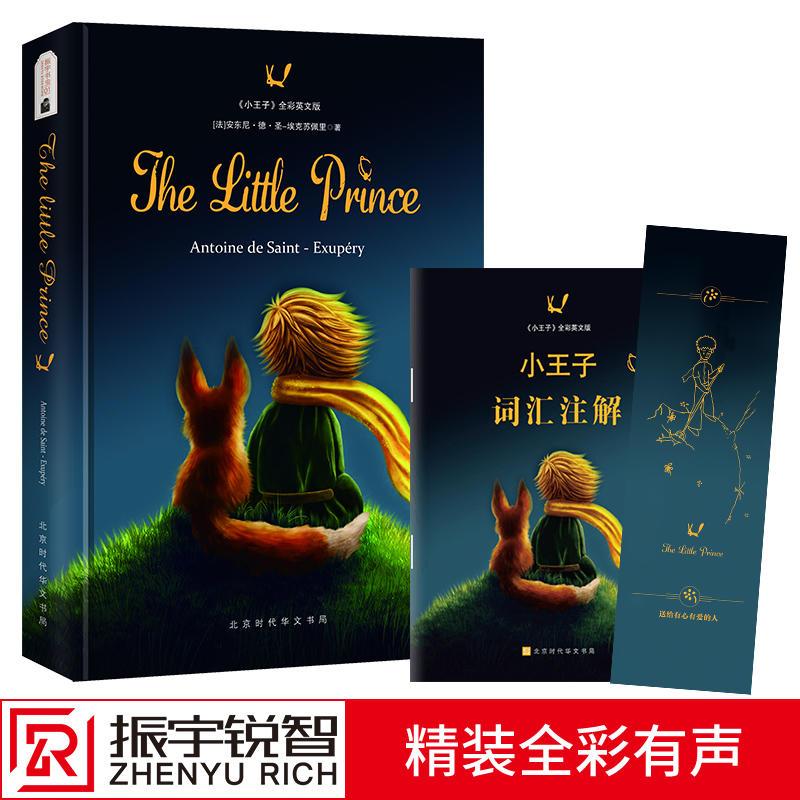 小王子精装(pdf+txt+epub+azw3+mobi电子书在线阅读下载)