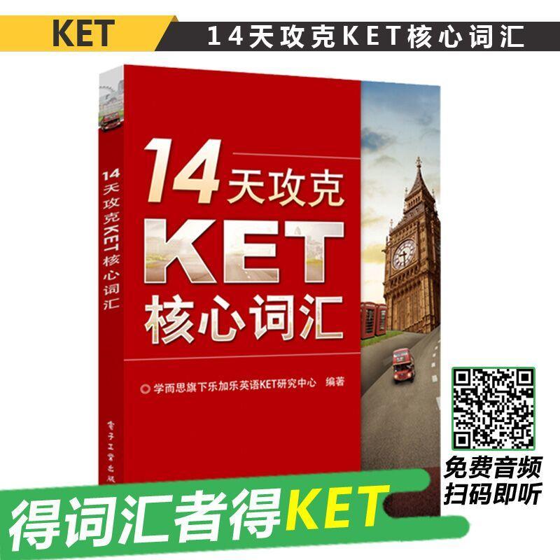 14天攻克KET核心词汇(pdf+txt+epub+azw3+mobi电子书在线阅读下载)