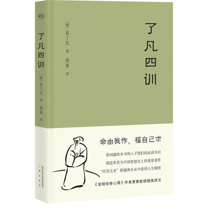了凡四训(pdf+txt+epub+azw3+mobi电子书在线阅读下载)
