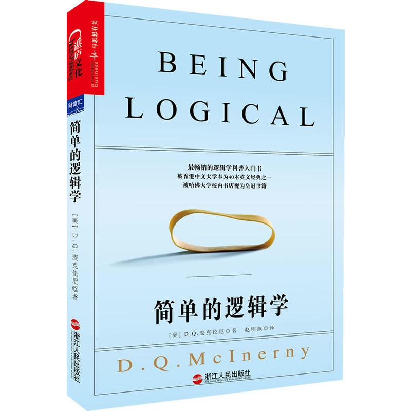 简单的逻辑学(pdf+txt+epub+azw3+mobi电子书在线阅读下载)