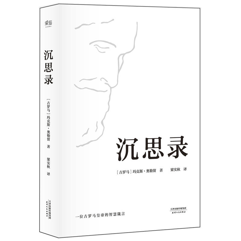 沉思录(pdf+txt+epub+azw3+mobi电子书在线阅读下载)