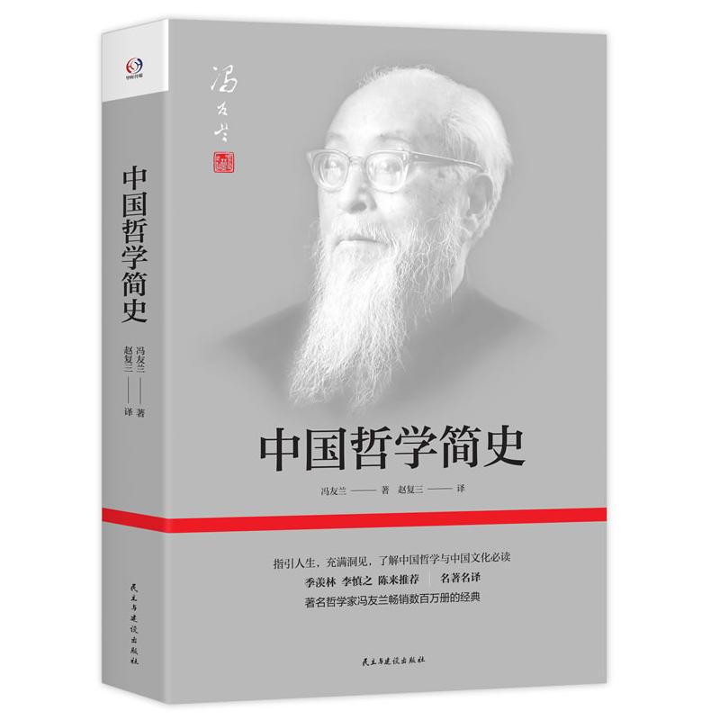 中国哲学简史(pdf+txt+epub+azw3+mobi电子书在线阅读下载)