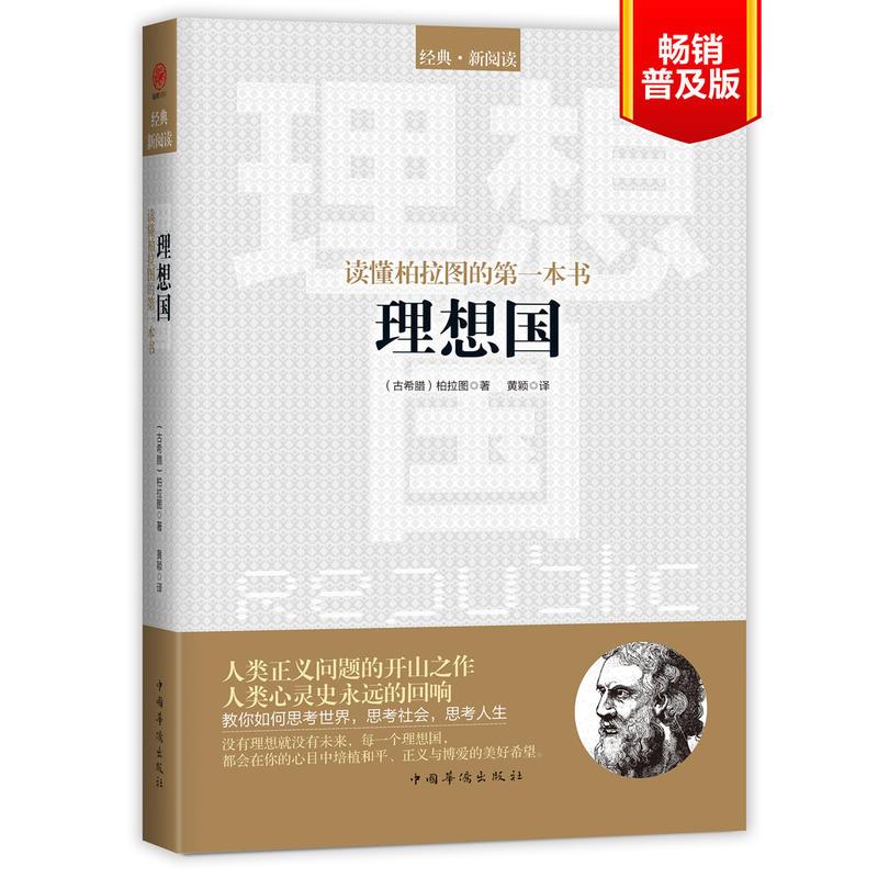 普及本理想国(pdf+txt+epub+azw3+mobi电子书在线阅读下载)