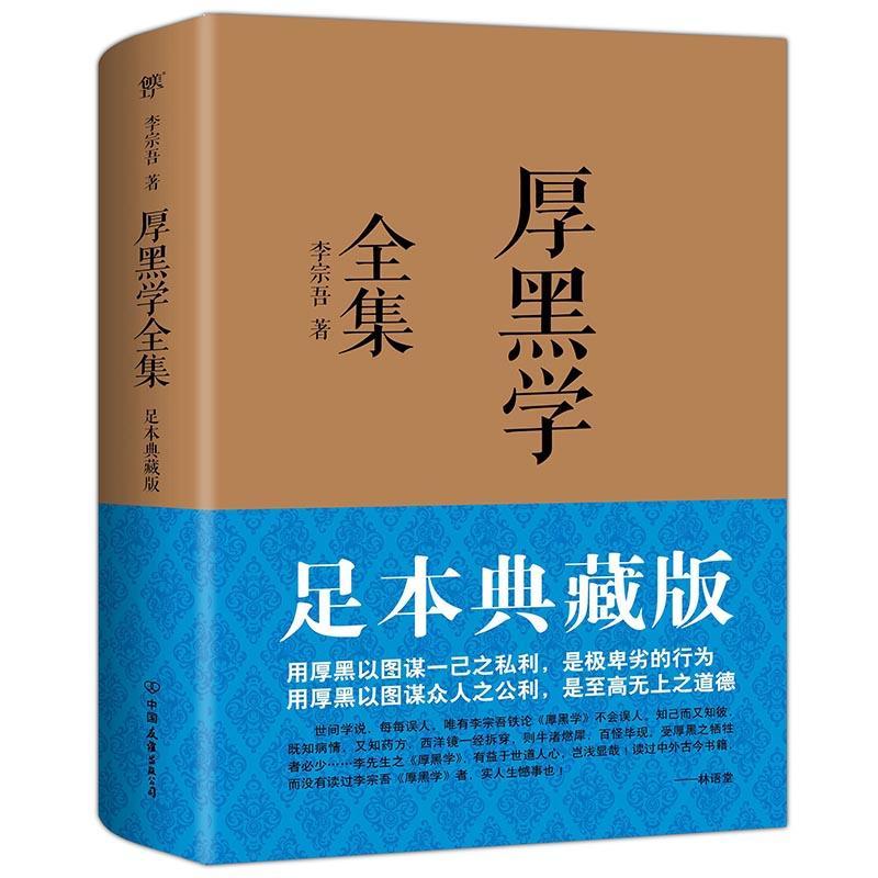 厚黑学全集(pdf+txt+epub+azw3+mobi电子书在线阅读下载)