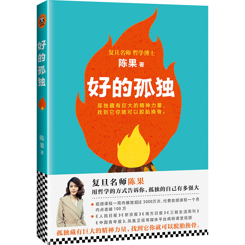 好的孤独(陈果著)(pdf+txt+epub+azw3+mobi电子书在线阅读下载)