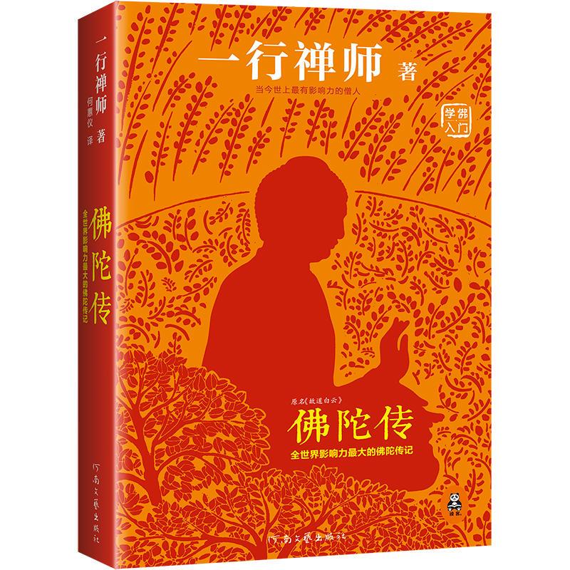 佛陀传(pdf+txt+epub+azw3+mobi电子书在线阅读下载)