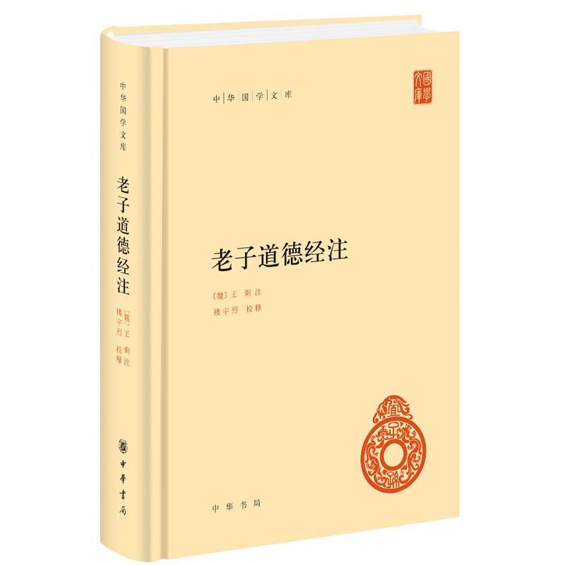 老子道德经注(pdf+txt+epub+azw3+mobi电子书在线阅读下载)
