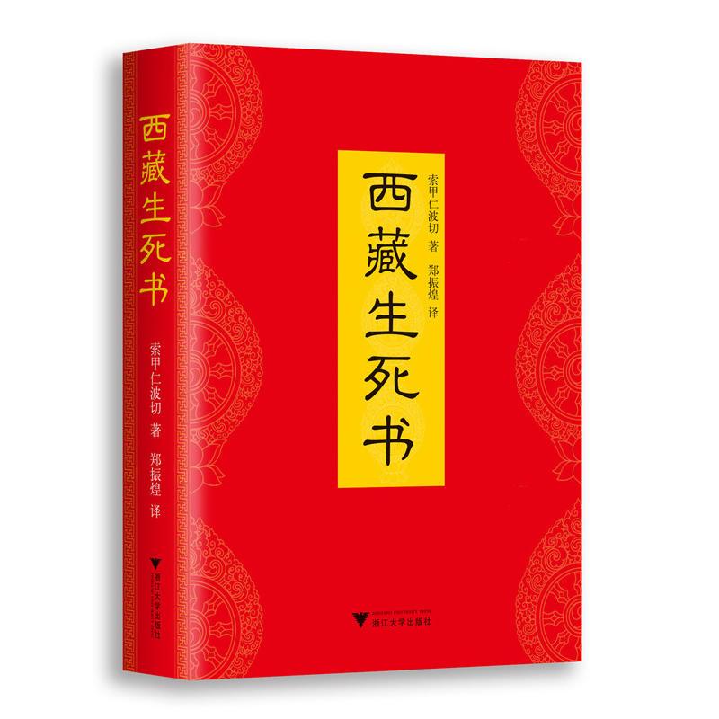 西藏生死书(pdf+txt+epub+azw3+mobi电子书在线阅读下载)