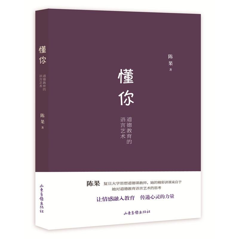 懂你(陈果著)(pdf+txt+epub+azw3+mobi电子书在线阅读下载)