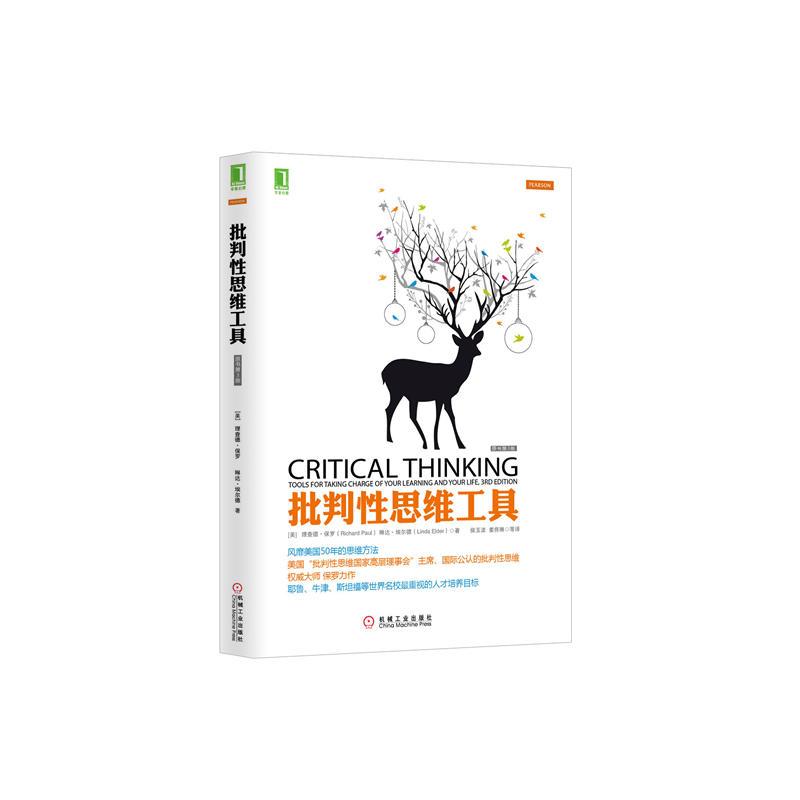 批判性思维工具(pdf+txt+epub+azw3+mobi电子书在线阅读下载)