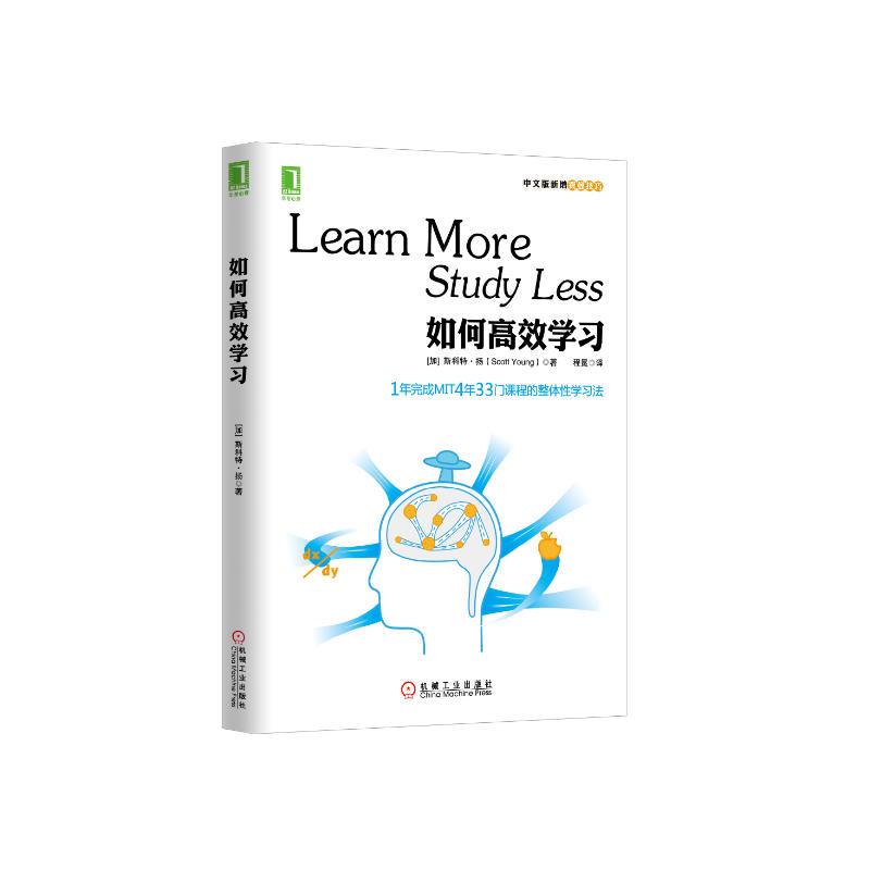 如何高效学习(pdf+txt+epub+azw3+mobi电子书在线阅读下载)