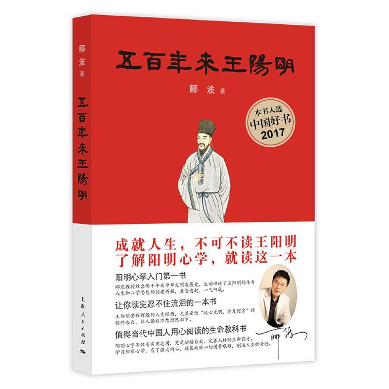 五百年来王阳明(pdf+txt+epub+azw3+mobi电子书在线阅读下载)
