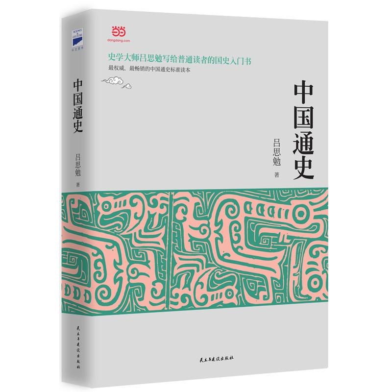中国通史(pdf+txt+epub+azw3+mobi电子书在线阅读下载)