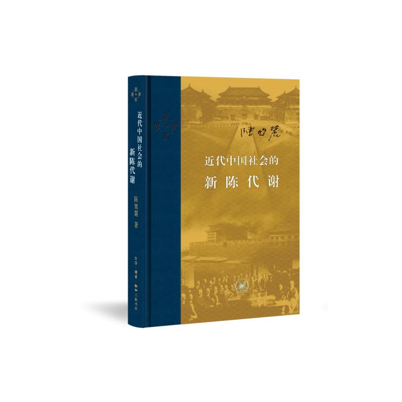 近代中国社会的新陈代谢(精装)(pdf+txt+epub+azw3+mobi电子书在线阅读下载)