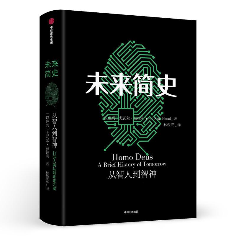 未来简史(pdf+txt+epub+azw3+mobi电子书在线阅读下载)