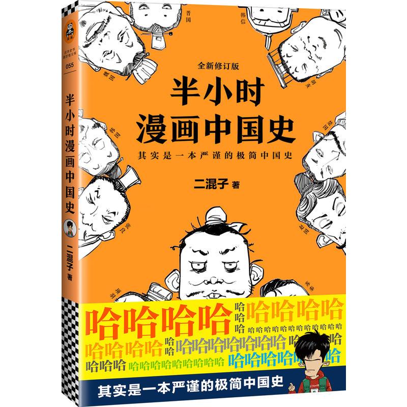 半小时漫画中国史(pdf+txt+epub+azw3+mobi电子书在线阅读下载)