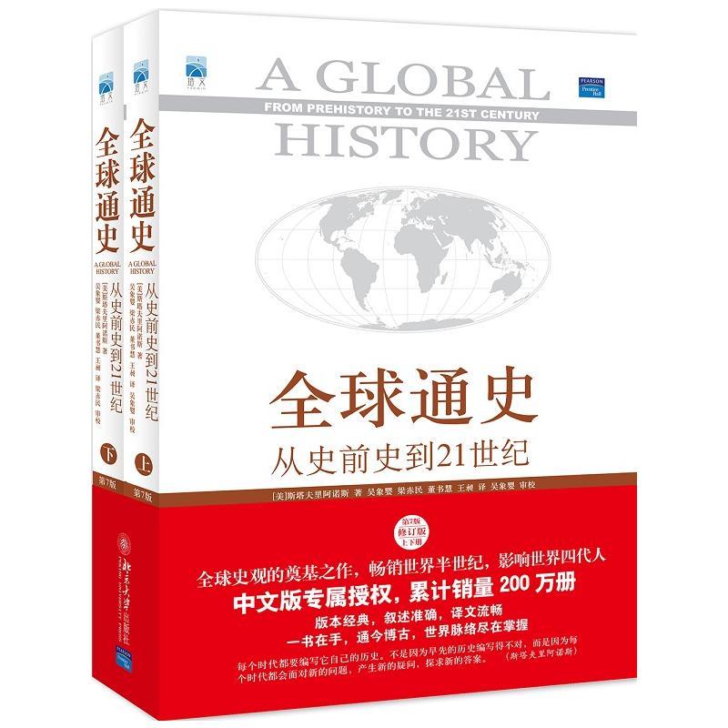 全球通史(pdf+txt+epub+azw3+mobi电子书在线阅读下载)