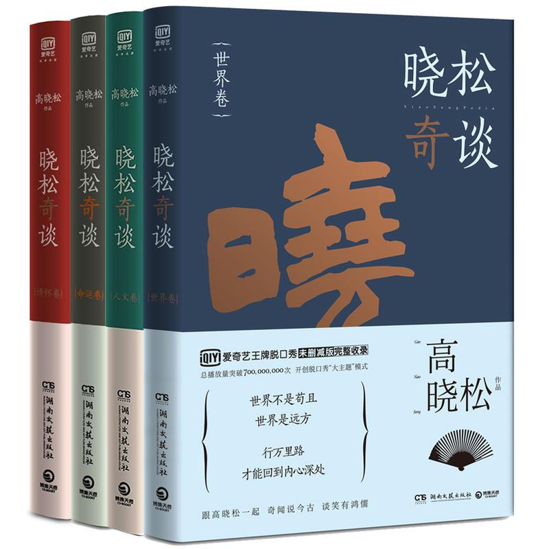 晓松奇谈(套装4册)(pdf+txt+epub+azw3+mobi电子书在线阅读下载)