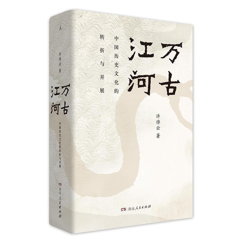 万古江河(新版)(pdf+txt+epub+azw3+mobi电子书在线阅读下载)