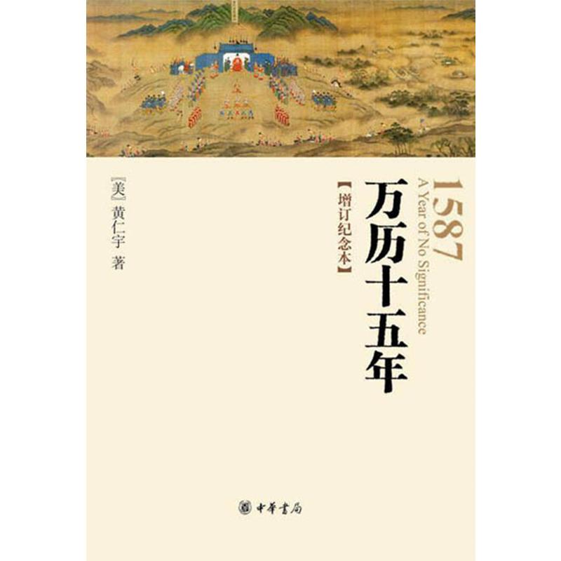 中华增订纪念本(pdf+txt+epub+azw3+mobi电子书在线阅读下载)