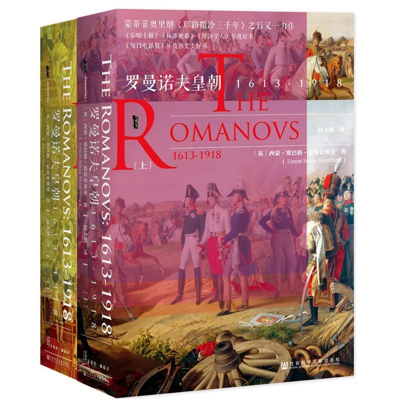 罗曼诺夫皇朝(全2册)(pdf+txt+epub+azw3+mobi电子书在线阅读下载)