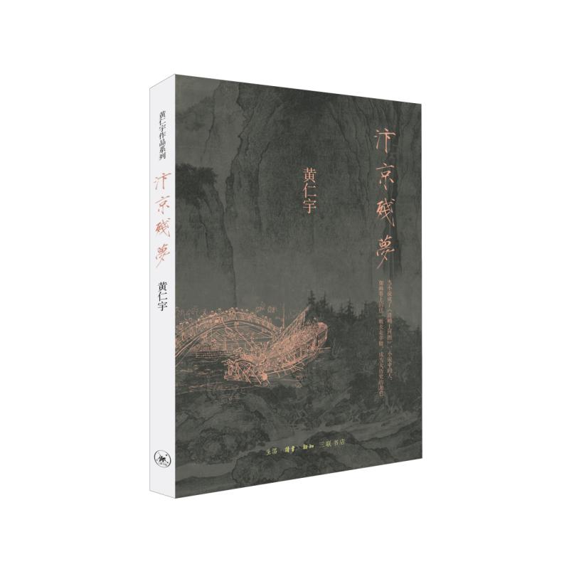 汴京残梦(黄仁宇作品)(pdf+txt+epub+azw3+mobi电子书在线阅读下载)