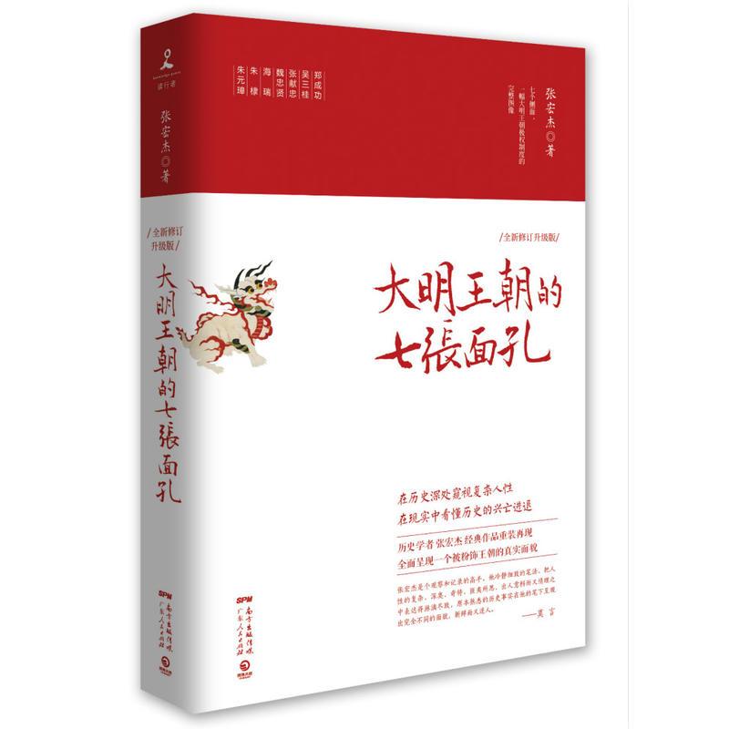 大明王朝的七张面孔(pdf+txt+epub+azw3+mobi电子书在线阅读下载)