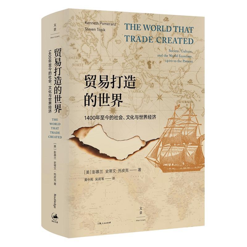 贸易打造的世界(pdf+txt+epub+azw3+mobi电子书在线阅读下载)