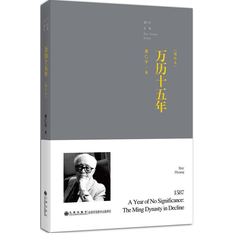 九州版增补本(pdf+txt+epub+azw3+mobi电子书在线阅读下载)