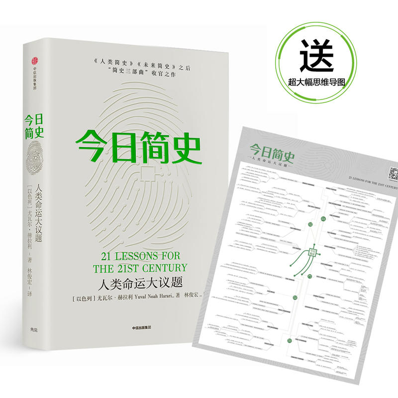今日简史(pdf+txt+epub+azw3+mobi电子书在线阅读下载)