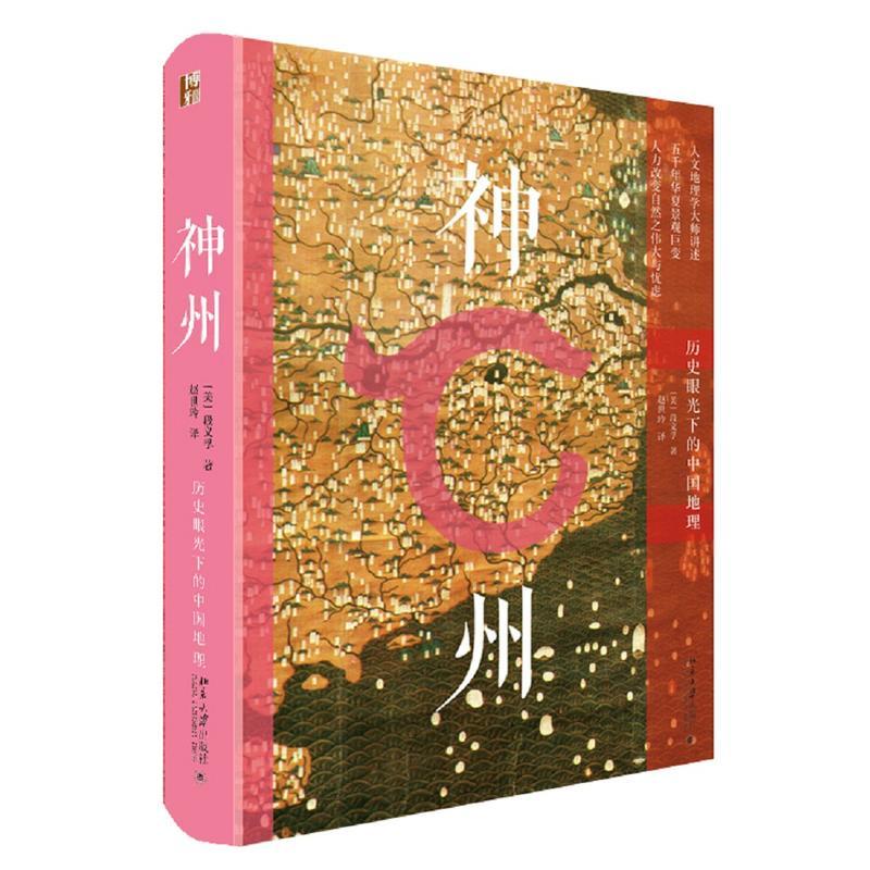 神州-历史眼光下的中国地理(pdf+txt+epub+azw3+mobi电子书在线阅读下载)