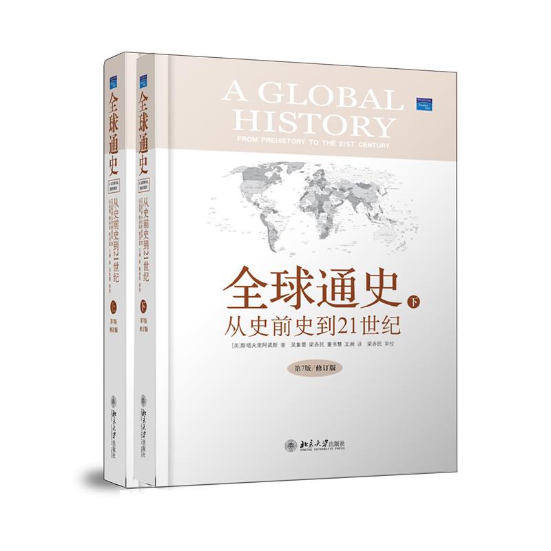 全球通史(精装修订版)(pdf+txt+epub+azw3+mobi电子书在线阅读下载)