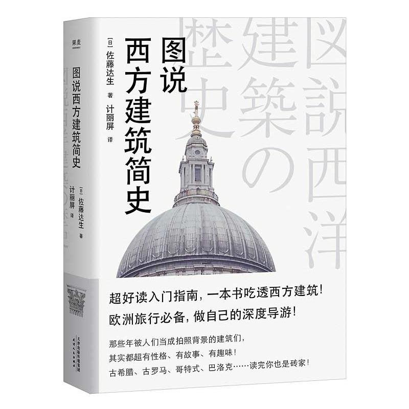 图说西方建筑简史(pdf+txt+epub+azw3+mobi电子书在线阅读下载)