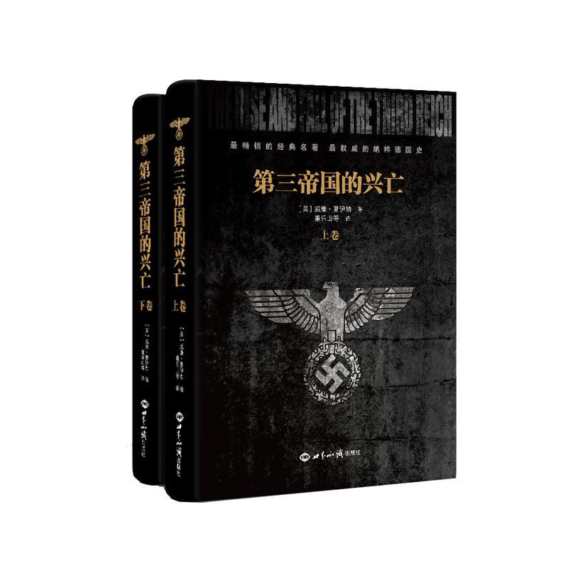 第三帝国的兴亡(精装二册)(pdf+txt+epub+azw3+mobi电子书在线阅读下载)