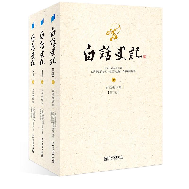 白话史记(pdf+txt+epub+azw3+mobi电子书在线阅读下载)