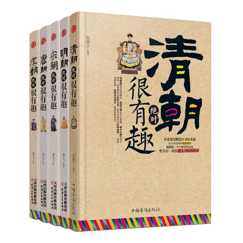 中国史记-汉朝、唐朝、宋朝、明朝、清朝绝对很有趣系列(新版5册)(pdf+txt+epub+azw3+mobi电子书在线阅读下载)